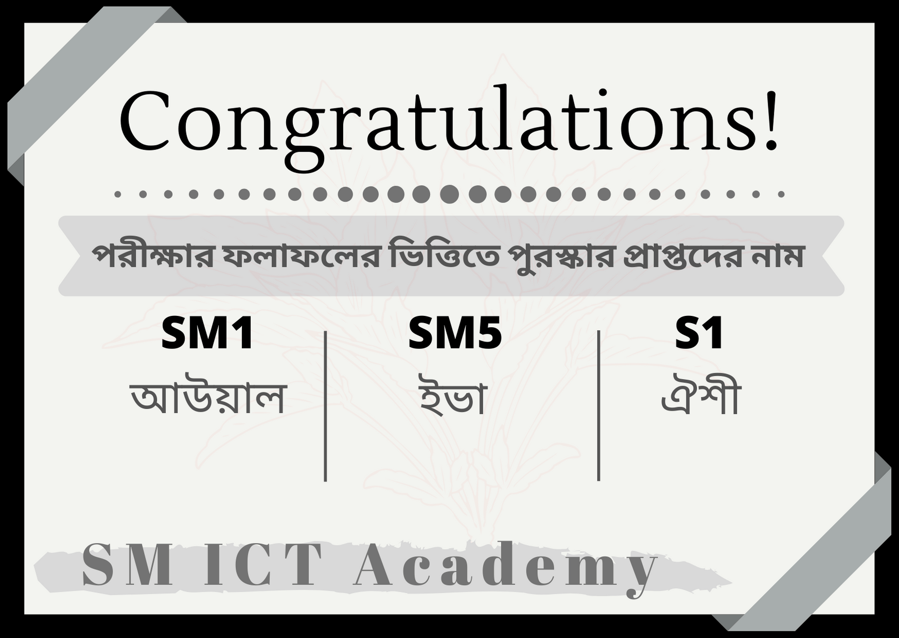 SM ICT Academy result